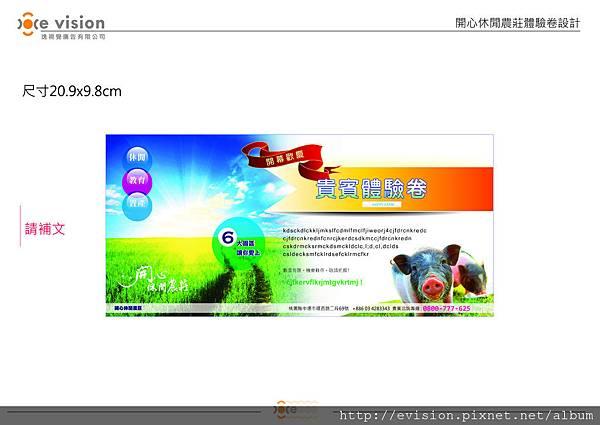 0621_開心體驗卷.jpg
