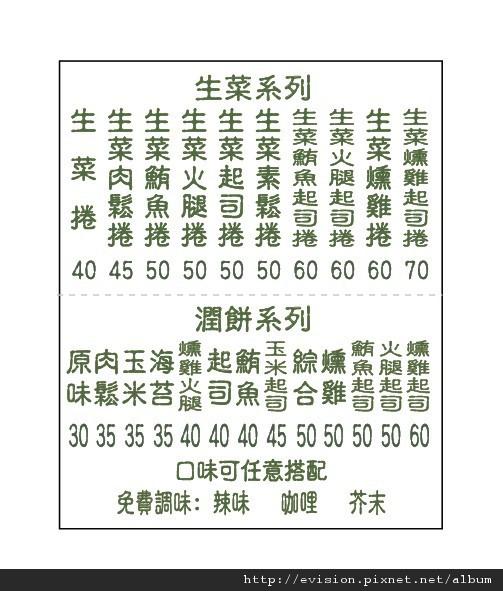 0727_阿泓潤餅_內頁.jpg