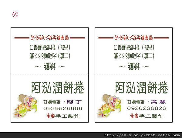 0729_阿泓潤餅.jpg