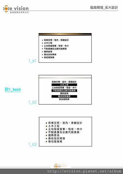 龍鼎1125_back_01.jpg