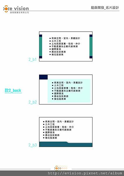 龍鼎1125_back-02.jpg
