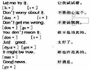 類似的輔音6