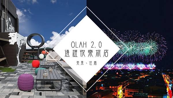 OLAH 悅樂旅店 1.jpg