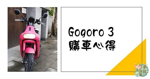 Gogoro T2