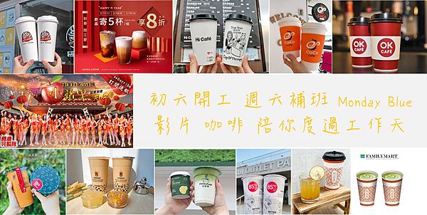 開工咖啡優惠分享.png