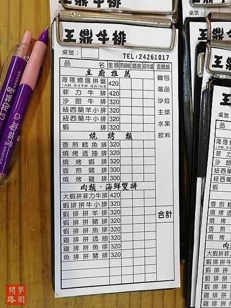 仁愛市場美食_鍋燒麵專賣店_王鼎牛排_ 菜單.jpg