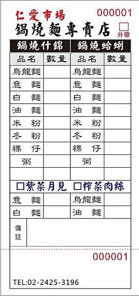 仁愛市場美食_鍋燒麵專賣店_菜單.jpg