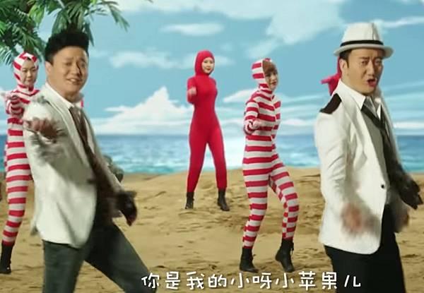 小蘋果_筷子兄弟.jpg