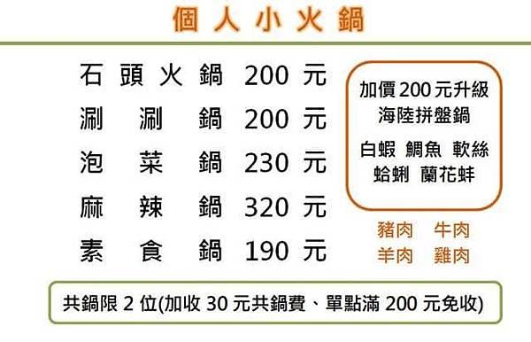 福緣火鍋菜單_2.jpg