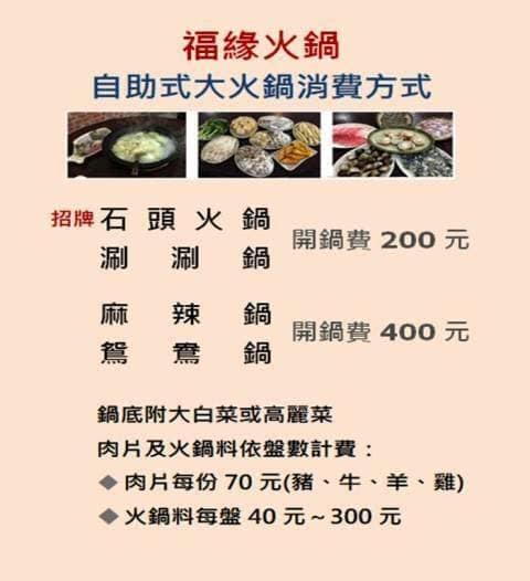 福緣火鍋菜單_1.jpg