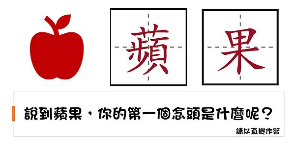 蘋果_聯想.png