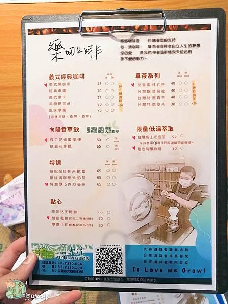 樂咖啡_菜單 (19).jpg