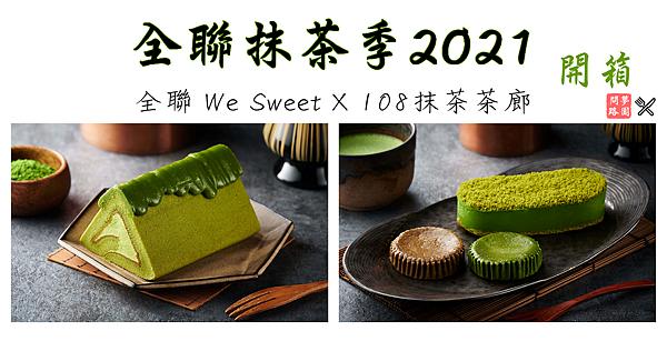 全聯x108抹茶茶廊 (1).png