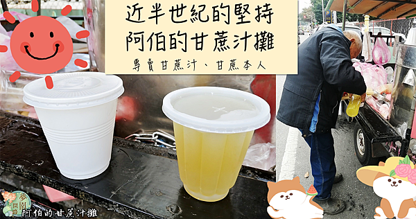 阿伯的甘蔗汁攤 (1).png