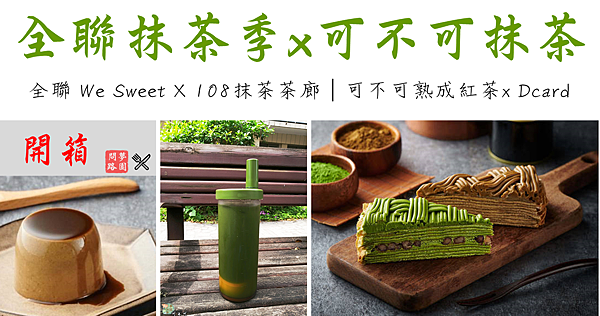 全聯x108抹茶茶廊 1.png