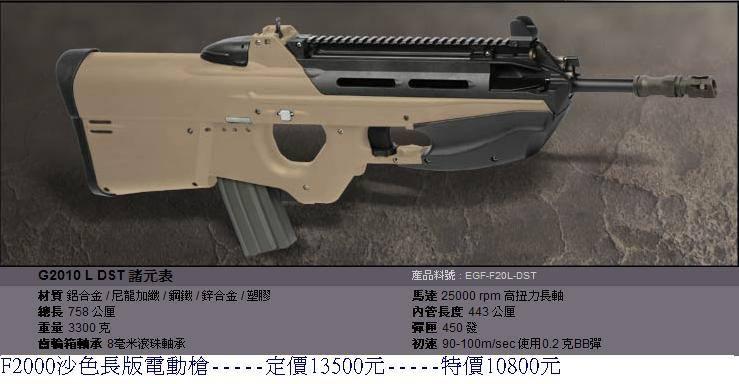 G&G F2000沙色長版電動槍
