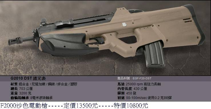 G&G F2000沙色電動槍
