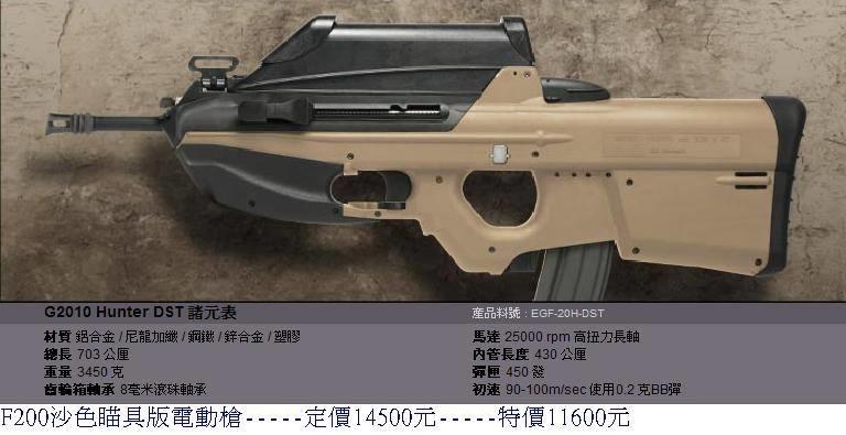 G&G F2000沙色瞄具版電動槍