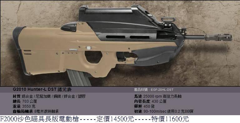 G&G F2000沙色瞄具長版電動槍