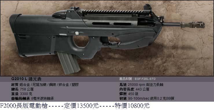 G&G F2000長版電動槍