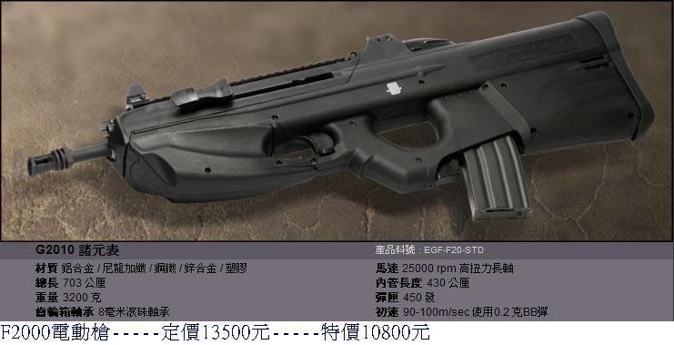 G&G F2000電動槍