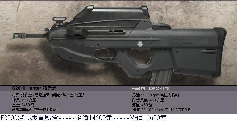 G&G F2000瞄具版電動槍