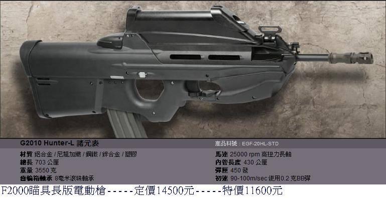 G&G F2000瞄具長版電動槍