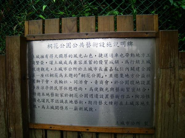 油桐花公園 229.jpg