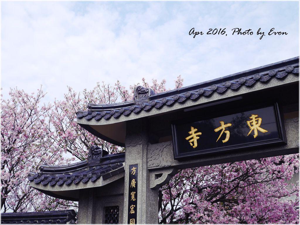 東方寺1.JPG