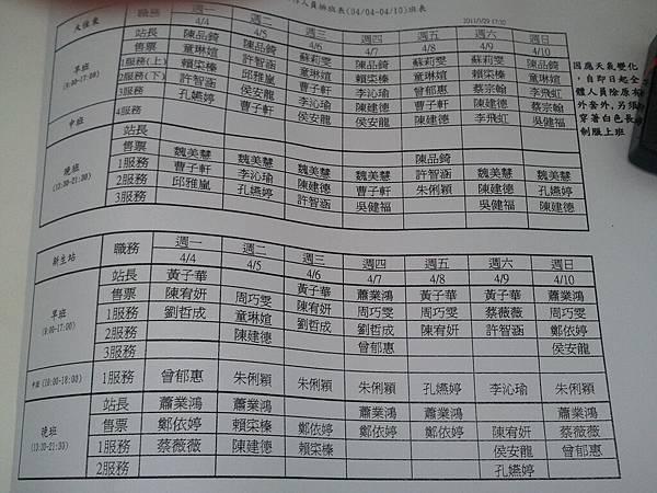 當年的排班表