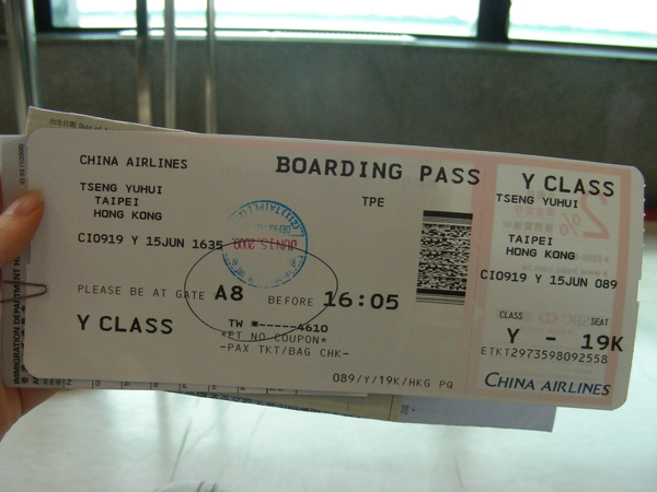 我的機票!!!