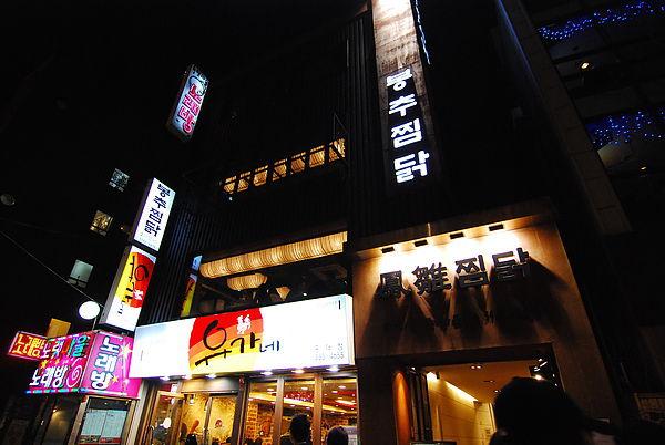鳳雛弘大本店