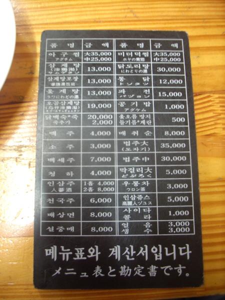 土俗村蔘雞湯價目表