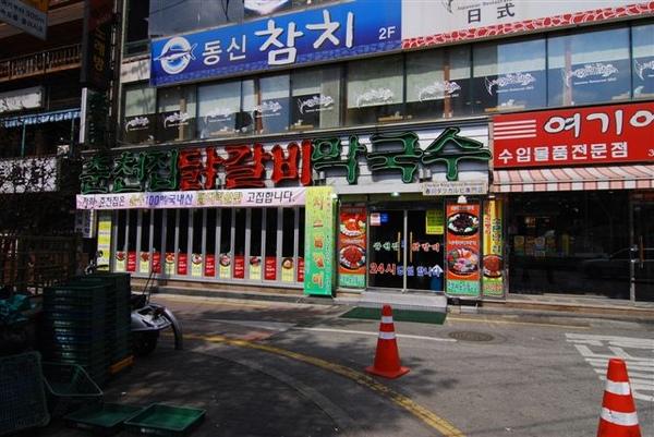 春川辣雞-新村分店