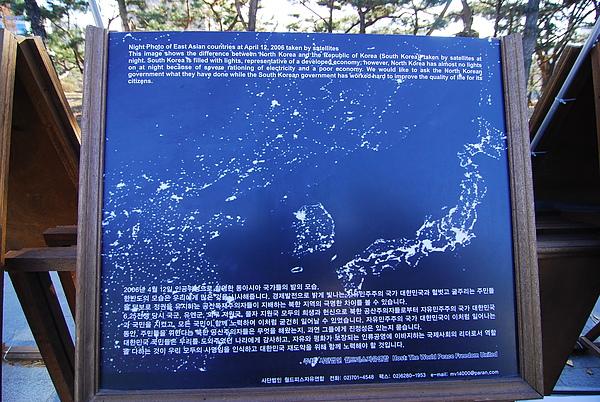 有趣的一副圖!! 因為延平島事件 所以光化門前有一堆展示看板