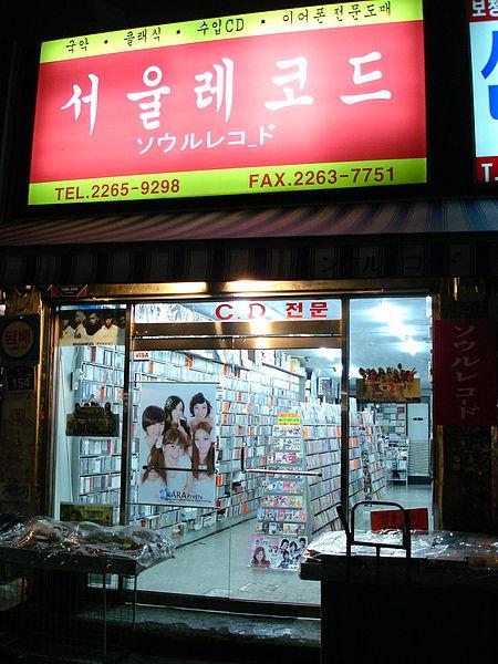 這間位在鐘路三街應該是12號出口的方向的韓流店 推