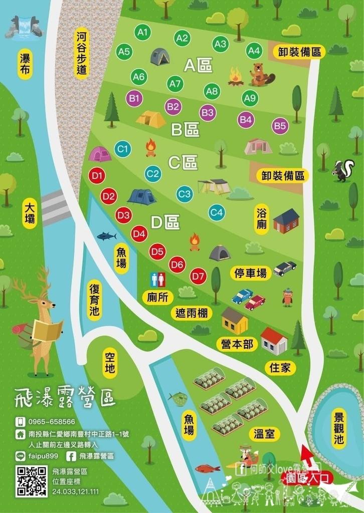 飛瀑營位圖表.jpg