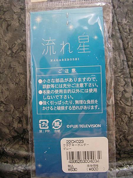 萬惡的富士電視台