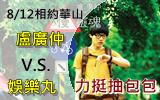 「贈獎活動」力挺 8/12 盧廣仲x娛樂丸 @華山 送包包