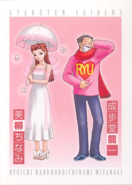 年輕成步堂跟美柳 千奈美