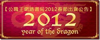 2012-01-05_171912