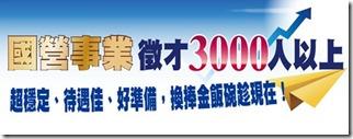 國營banner