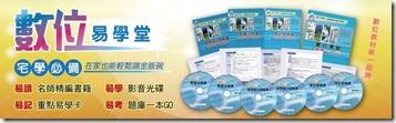 易學堂廣告 (1)