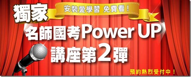 【名師國考PowerUp講座】第二彈預約中,安裝愛學習,精彩影音免費看!