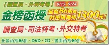 20120914-banner4