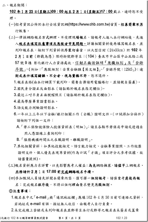 彰化銀行102年度招募七職等儲備核心業務辦事員甄試簡章3