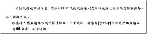 彰化銀行102年度招募七職等儲備核心業務辦事員甄試簡章6