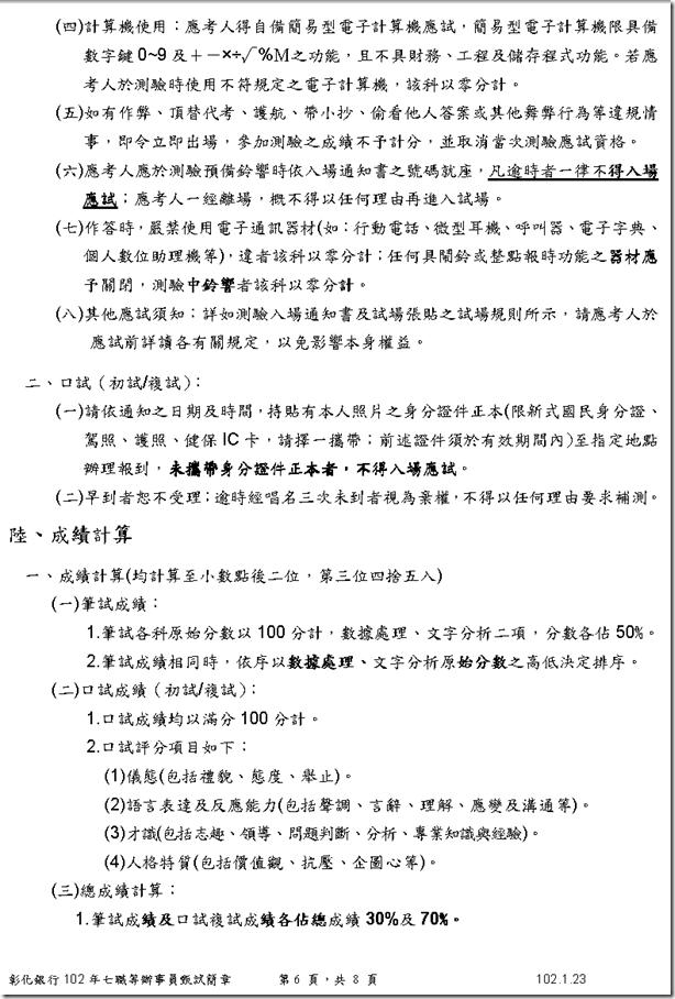 彰化銀行102年度招募七職等儲備核心業務辦事員甄試簡章5