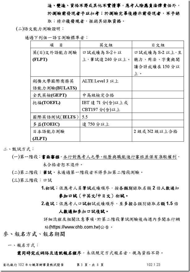 彰化銀行102年度招募七職等儲備核心業務辦事員甄試簡章2