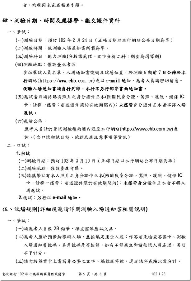 彰化銀行102年度招募七職等儲備核心業務辦事員甄試簡章4